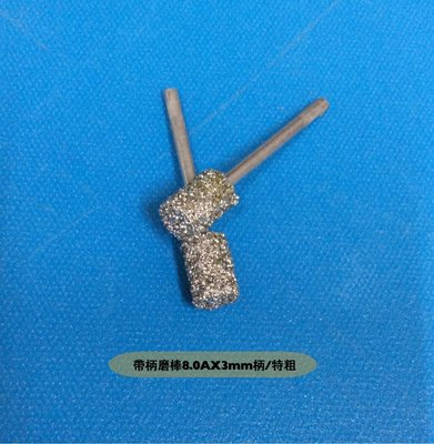 8.0A 10.0A 特粗/ 3mm柄 圓柱型磁砂鑽石磨棒、磨針、玉石、石頭、金屬雕刻工具 、打磨去皮 ,40元/支