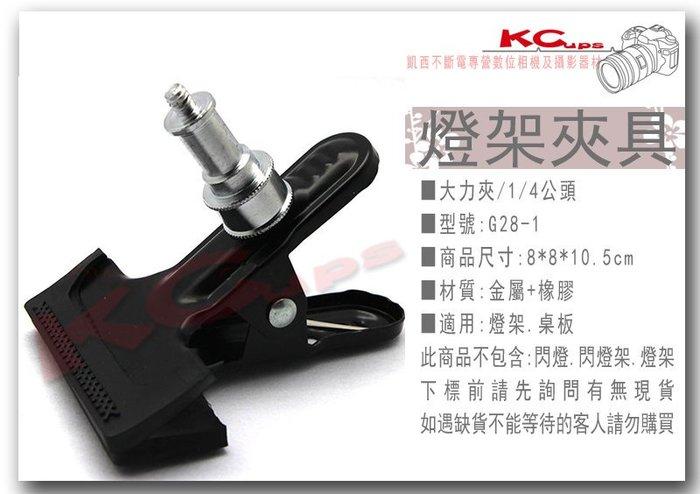 【凱西影視器材】大力夾 / 公頭帶1/4牙 G28 攝影棚 商品攝影 夾具