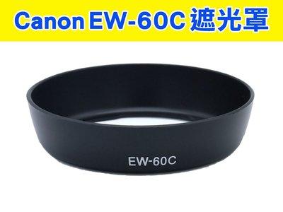Canon EW-60C 遮光罩 可反扣 28-90mm 18-55mm 28-80mm 鏡頭遮光罩 圓形 台中市