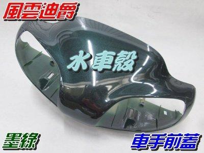 【水車殼】三陽 風雲迪爵 車手前蓋 墨綠 $400元 風雲125 H2G 車手蓋 把手蓋 龍頭蓋 綠色 全新副廠件