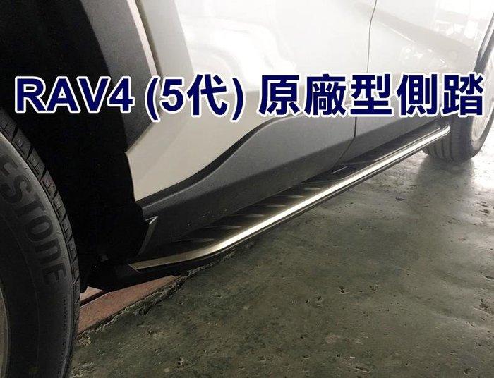 大新竹【阿勇的店】2019年 RAV4 五代 車側踏板 原廠型 登車輔助踏板 實體店面 可預約安裝工資另計