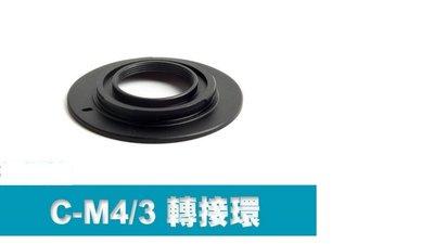 C-M4/3 轉接環 M43 電影鏡頭 C mount Olympus Panasonic CCTV