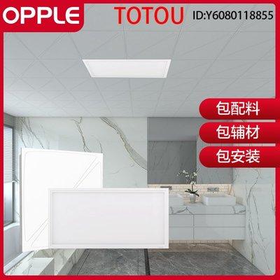 OPPLE 集成吊頂天花板鋁扣板4㎡客廳陽臺衛生間廚房格柵吊頂KB TOTOU