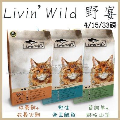 【Mr.多多】<紐西蘭 野宴>全齡貓無穀配方 4磅(1.8公斤) 貓飼料 乾糧 LIVIN′WILD