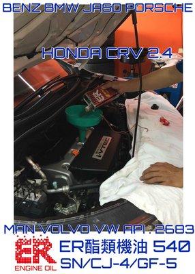 休旅車推薦機油 機油 ER多元醇酯類機油~RX350 RX450h X4 X5 X6 RAV4 CRV ML350