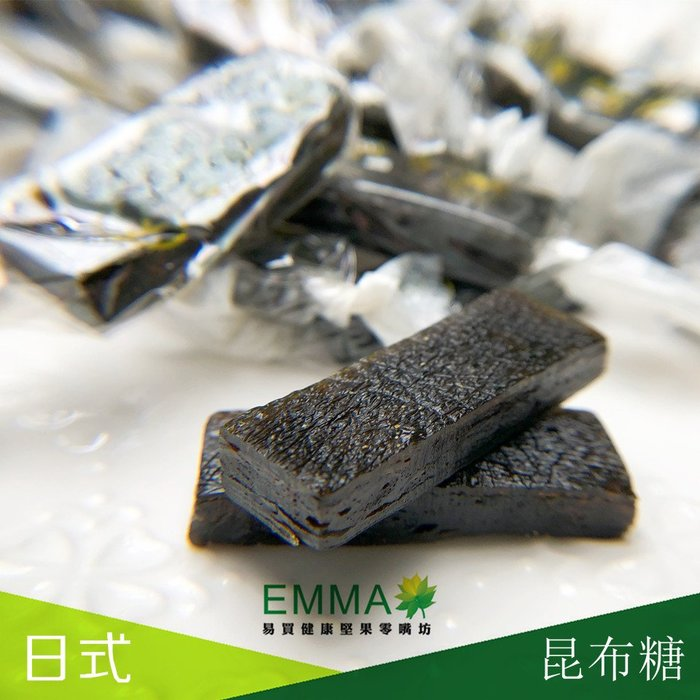【日式昆布糖】《EMMA易買健康堅果零嘴坊》讓您每一口都能咬到昆布紮實的口感,讓大海中孕育的昆布鮮香氣息在您唇齒間盪漾