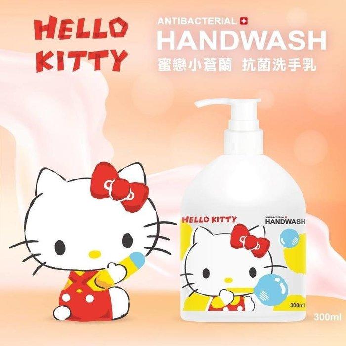 現貨 御衣坊 Hello kitty 蜜戀小蒼蘭洗手乳 (300ml) 洗手乳 抗菌洗手乳 KT正版授權 台灣製造