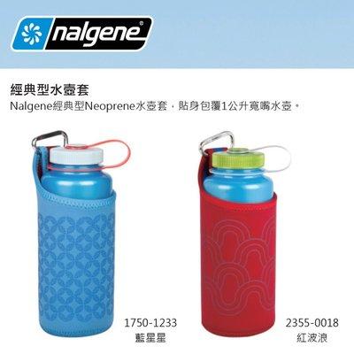 【大山野營】附勾環 Nalgene 經典型水壺套 適1公升寬嘴水壺 水壺袋