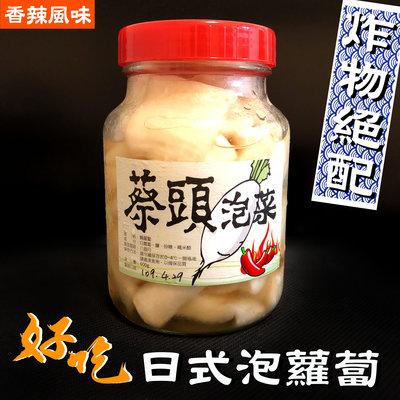 純手作 日式泡蘿蔔 1000g 瓶罐裝~辣味~清脆爽口酸甜辣風味搭韓式炸雞鹹酥雞薯條泡麵稀飯韓國醃蘿蔔醃菜頭1kg