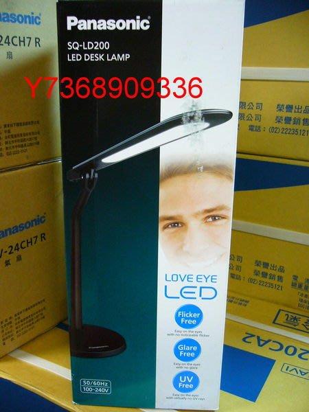 現貨~不用等*Panasonic國際*LED護眼檯燈【SQ-LD200】可折疊、防眩光設計.可自取..