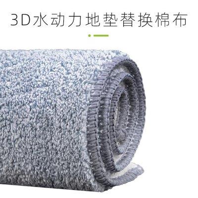 3D水動力地墊 消毒進門腳墊自動清潔擦鞋底地毯 替換棉布WD