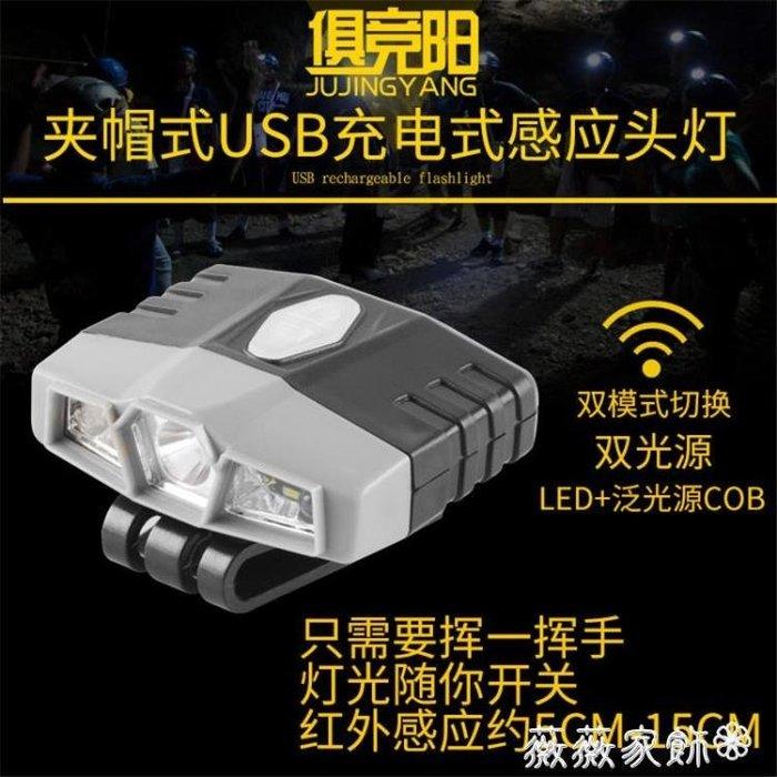USB頭燈 俱競陽LED智慧感應頭燈鋰電池USB充電式雙光源夜釣作業頭戴夾帽燈