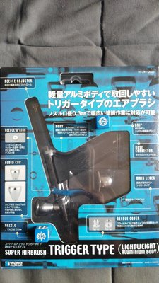 全新 日本品牌 WAVE Super Airbrush Trigger Type (Light Aluminum Body) 0.3 口徑噴槍