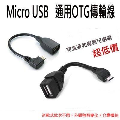 橘子本舖*USB OTG Host 資料連接線 Note 3 M8 Z2 M320 手機 傳輸線 MICRO OTG 線