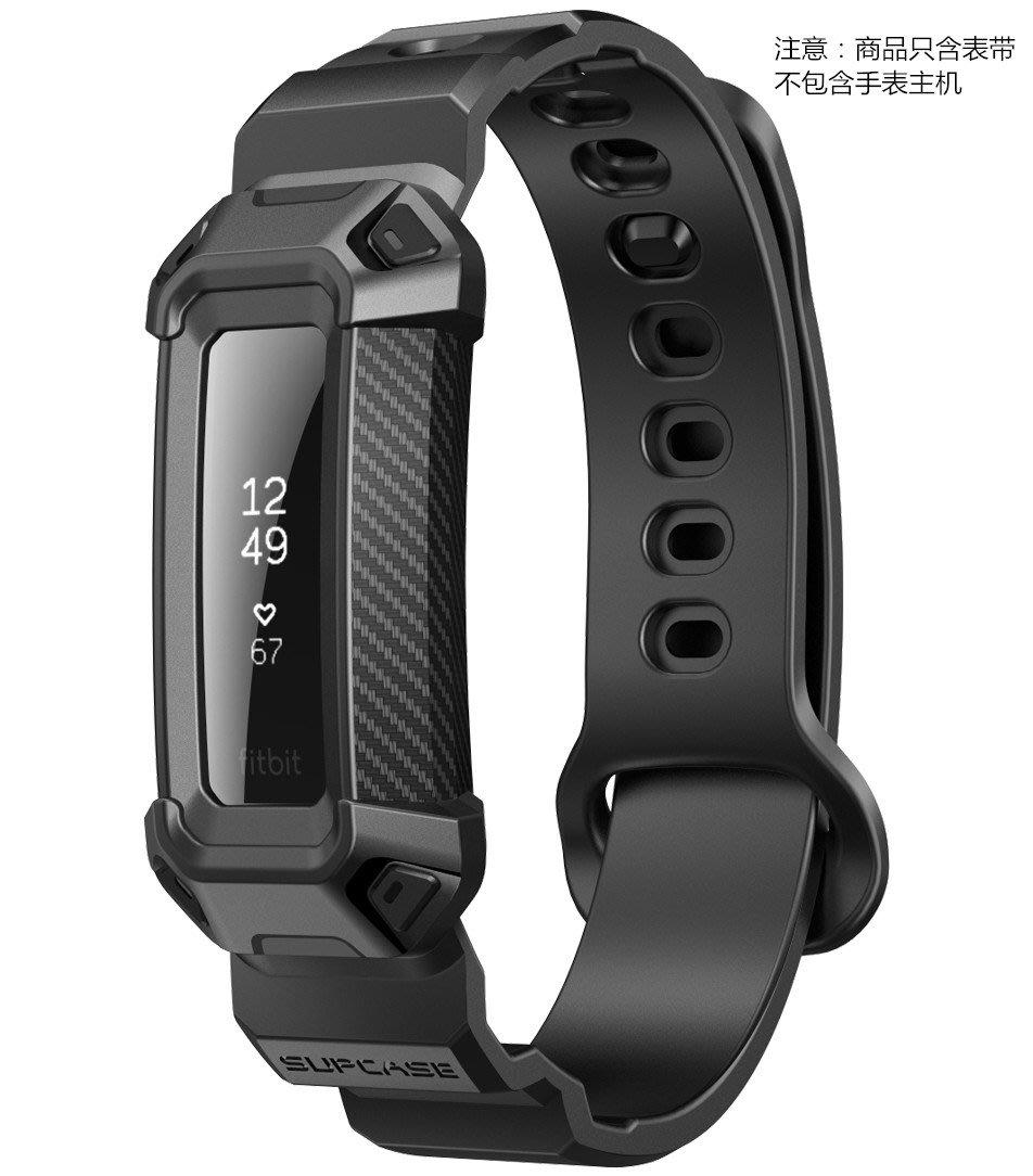 小花精品店-美國 SUPCASE Fitbit Alta / Alta HR 手表帶加防摔保護殼套