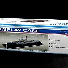 小號手 09801 1/700 1/350 船模透明展示盒 (長501x寬149x高116mm)