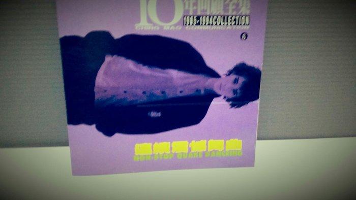 10年回顧全集6 連續震撼舞曲  CD片況佳 無歌詞 西洋女歌手 保存良好