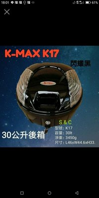 【shich急件】   K-max K17(無燈型) 紅烤漆快拆式 機車後行李箱