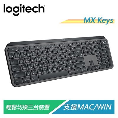 【電子超商】羅技 MX Keys 多工智能無線鍵盤