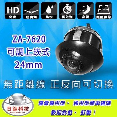 【日鈦科技】車用上崁式倒車顯影ZA-7620/鏡頭可調角度/工業防水防塵/孔徑24MM 另有迷你擴大機 JHY  方控