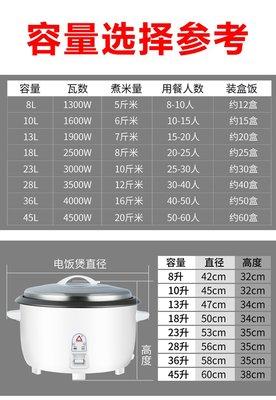 電飯煲商用電飯鍋大容量13升10-15-20-30-40人食堂酒店用老式超大電飯煲 台北市
