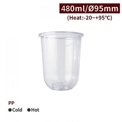 【PP-酷樂杯16oz/480ml】95口徑 飲料杯 透明杯 塑膠杯 可封膜 - 1條50個(附發票)