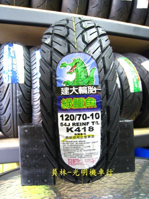 [彰化-員林] 建大 K418 後輪專用胎 120/70-10 完工價1200元