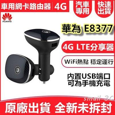 【送轉卡+天線】華為 E8377 4G車用 WIFI分享器無線網卡路由器另售e5573 E8372 E5577