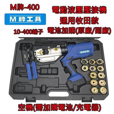 【大寮工具】M牌工具 液壓壓接鉗 充電壓接鉗 電動壓接鉗 壓接機 全新 通用牧田款