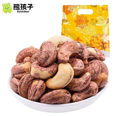 零食大樂購-熊孩子 紫皮腰果500g/250g 越南腰果仁裝每日堅果特產零食批發