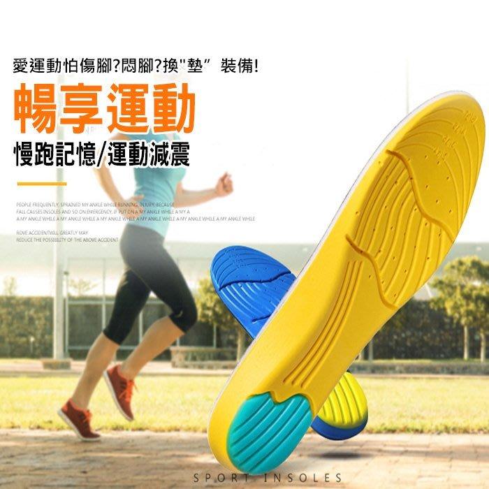 高彈性 減震 雙層 加厚記憶 運動鞋墊 記憶鞋墊  透氣鞋墊 鞋墊 男鞋  減震鞋墊