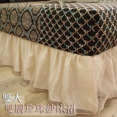 - 麗塔寢飾 - 雙層珍珠紗荷葉床裙 -【 雙人下標區 - (共兩款)】-可訂製/歡迎詢問