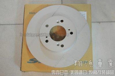 【翔浜車業】SPOON 喜美八.九代 CIVIC8.9代 ACCORD7.8代 高碳鋼 前煞車碟盤(282mm)