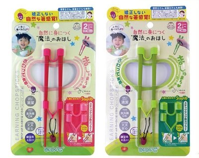 【魔法世界】nonoji 魔法學習筷組SS (綠/紅)【不需特別糾正,自然而然的學會使用筷子】