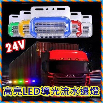 現貨 新款 24V 導光流水邊燈 貨車邊燈 超亮LED邊燈 防水 照地燈 邊燈