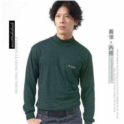 【大盤大】(N17-628) 深綠 男 女 發熱衣 高領毛衣 套頭 立領 圓領 內搭 輕刷毛 口袋 保暖 降溫 出國 禮