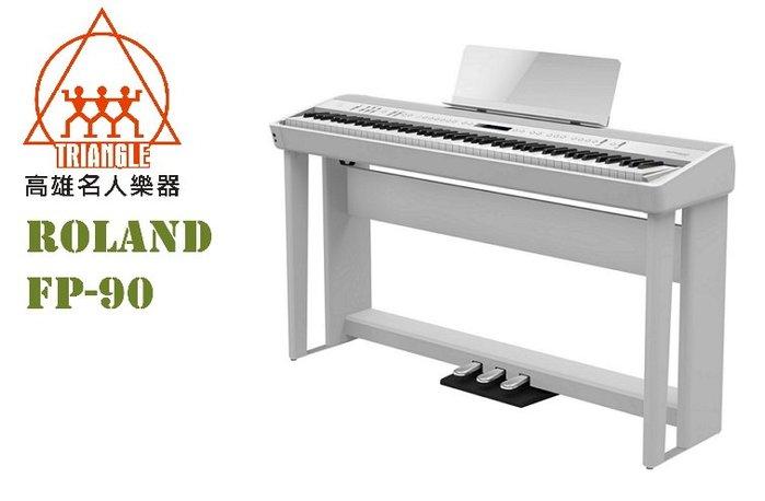 【名人樂器】Roland FP-90 88鍵 數位鋼琴 電鋼琴 含琴架