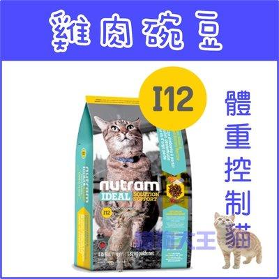 **貓狗大王**【贈500元禮卷】【Nutram紐頓】I12體重控制貓雞肉碗豆----6.8KG