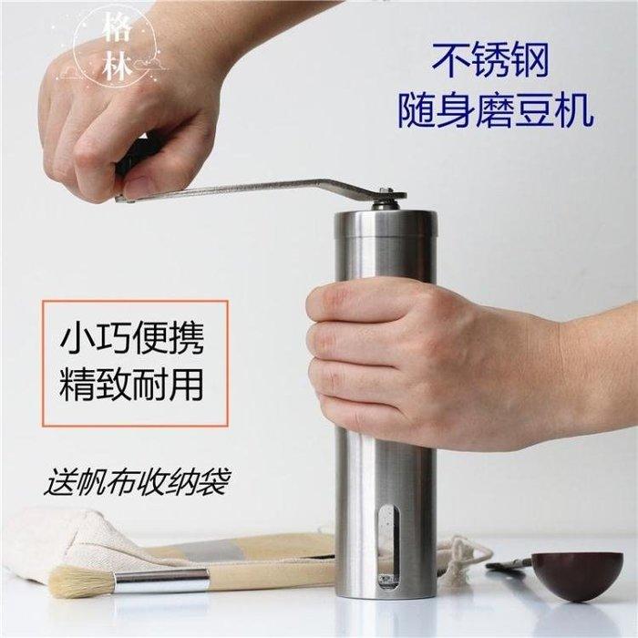 不銹鋼手動咖啡豆研磨機家用磨豆機便攜迷你水洗