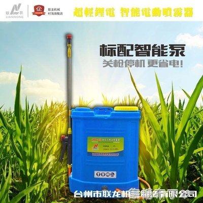 聯農鋰電池背負式智慧電動噴霧器充電果樹打藥機高壓農藥農用12V WD