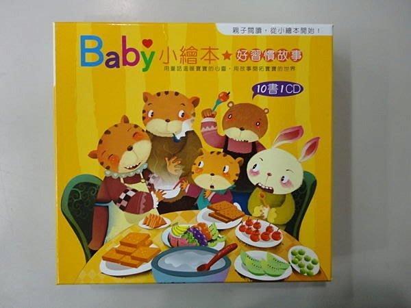 比價網~~巧育【Baby小繪本─好習慣故事(10本彩色書+1CD) 】