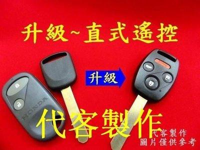 HONDA 升級 遙控鑰匙 汽車遙控 晶片鑰匙 遺失 代客製作 拷貝鑰匙 FERIO CITY ACCORD 7代 CRV 2代