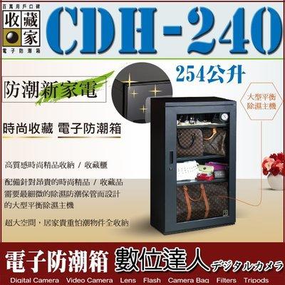 【數位達人】免運 台灣收藏家 電子防潮箱  CDH-240 254公升 6年保固 收納櫃