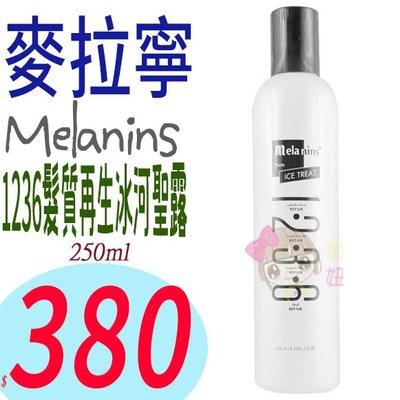 ☆俏妞美妝☆Melanins 麥拉寧 1236髮質再生冰河聖露 (護髮) 250ml 台南店取