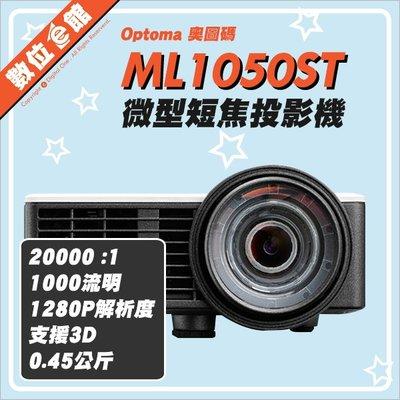 【公司貨附發票免運費】Optoma 奧圖碼 ML1050ST 微型短焦LED投影機 MHL 1.7米100吋 微型投影機