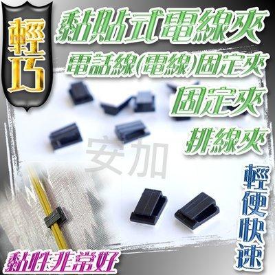輕巧 黏貼式電線夾 固定夾 排線夾 電話線 一包十入 固定線卡 整理固線扣 多功能電線收納 網路線/白扁線/固定