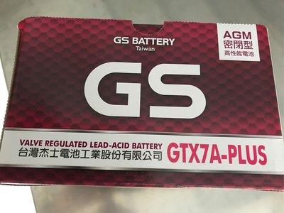部長電池 GTX7A-12B  環保電池 即用式   品質精進版