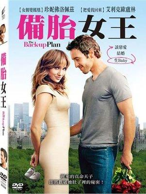 (全新未拆封)備胎女王 Back Up Plan DVD(得利公司貨)