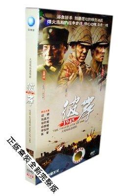 中國電視劇 彼岸1945 旗艦版 7DVD 周渝民 李李仁 王學圻 2012-11