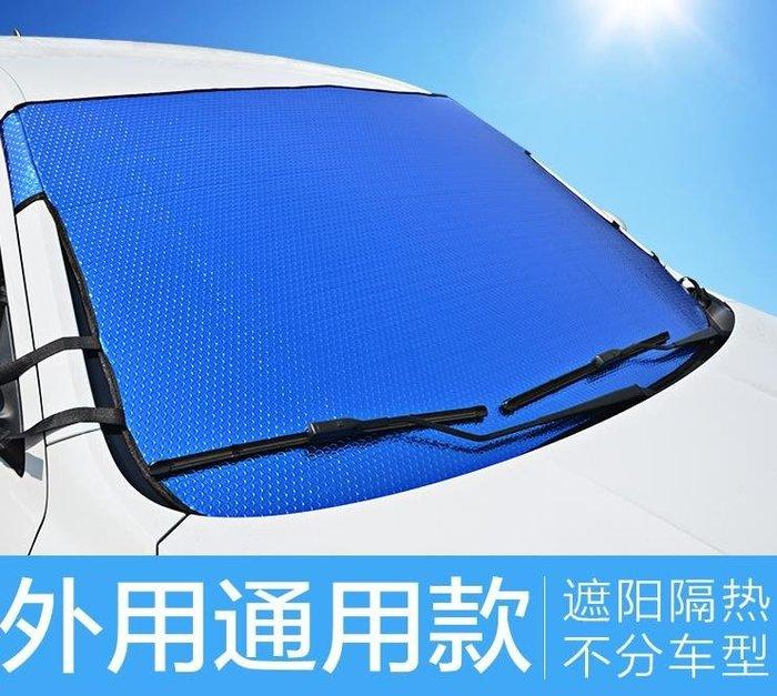 汽車遮陽擋防曬隔熱簾前檔太陽擋前擋風玻璃罩車用遮光板通用外置